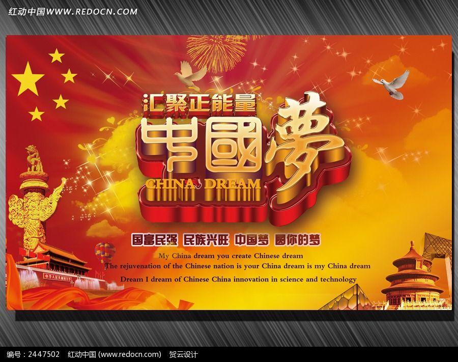 中国梦主题宣传活动背景