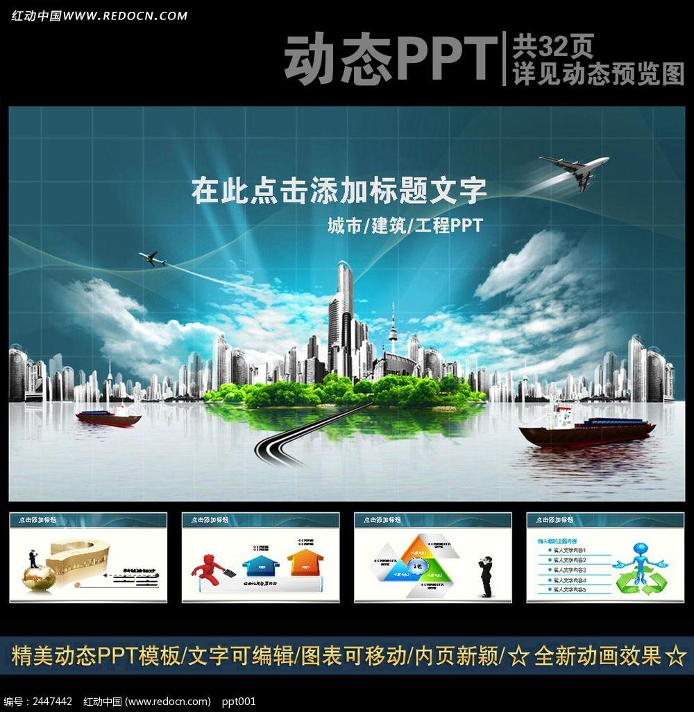 PPT背景 PPT图表 动态PPT 会议 座谈 交流 表彰 幻灯片-13款 城市交