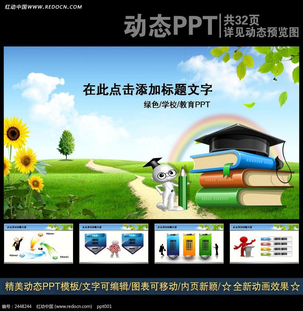 学校教学课件ppt模板_ppt模板/ppt背景图片图片素材