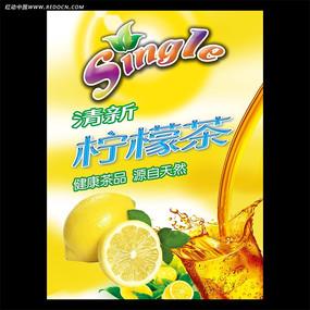 柠檬茶海报PSD图片