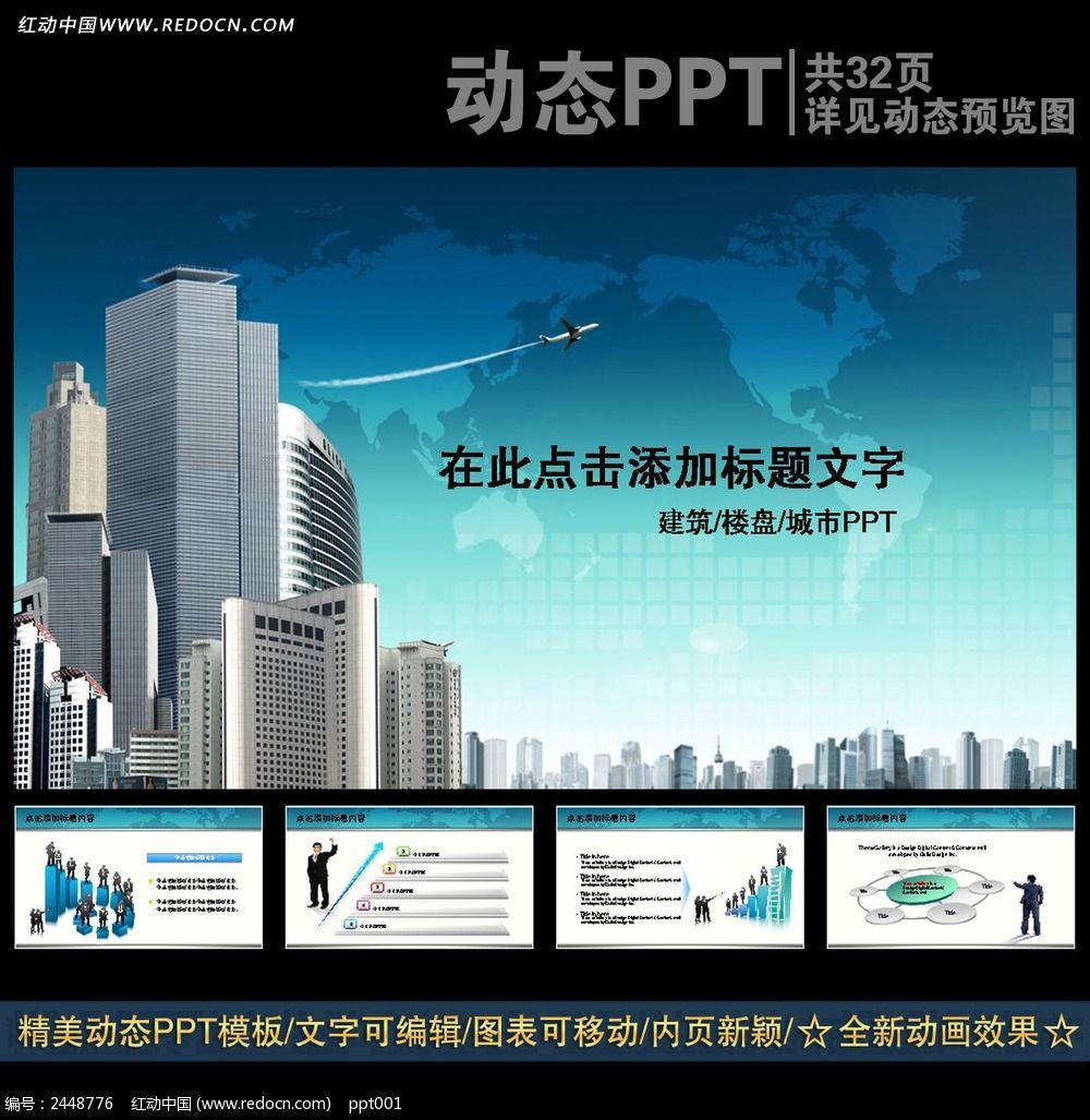 蓝色大气城市规划PPT