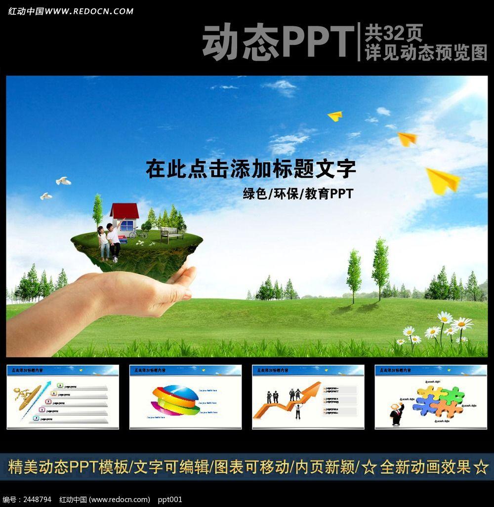 标签:学校 教育 培训 课件 知识 文化 补习 放飞梦想 绿色 工作报告PPT图片