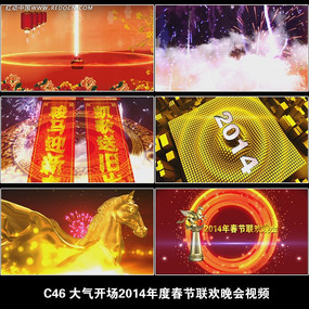 2014新春晚会开场片头视频