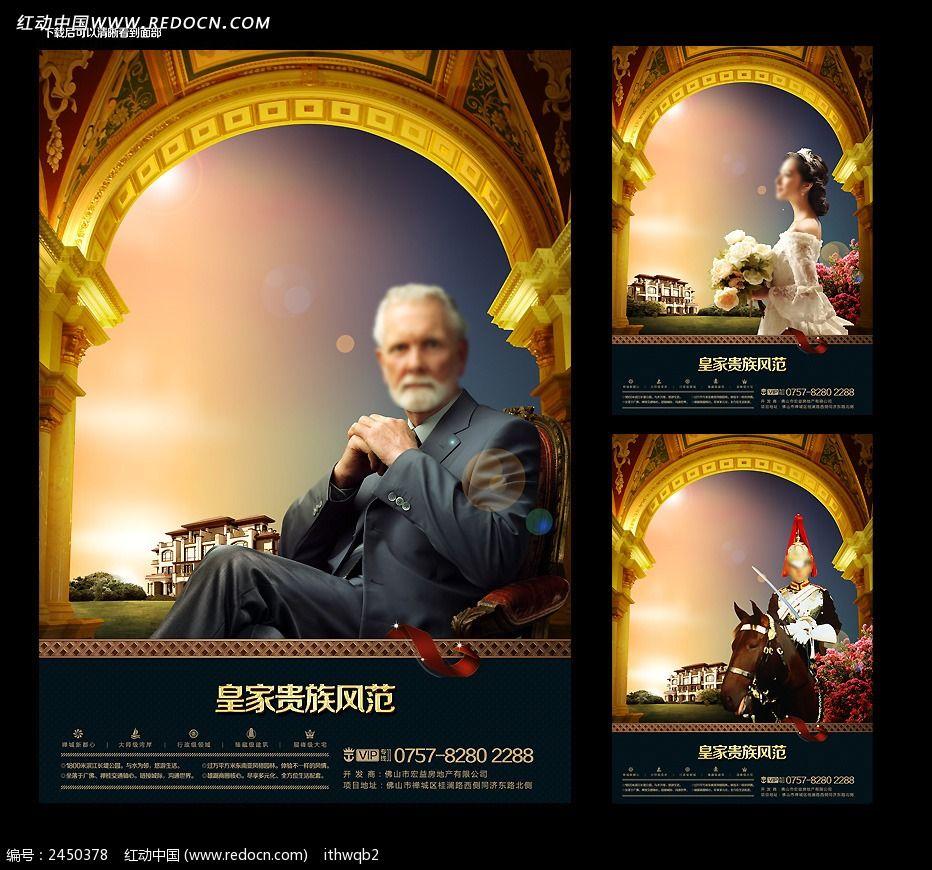 奢华欧式地产海报图片