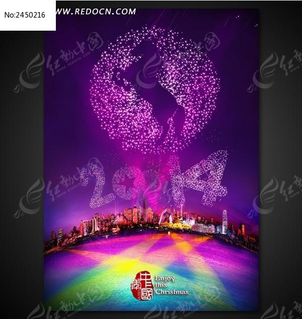 2014新年海报_节日素材图片素材