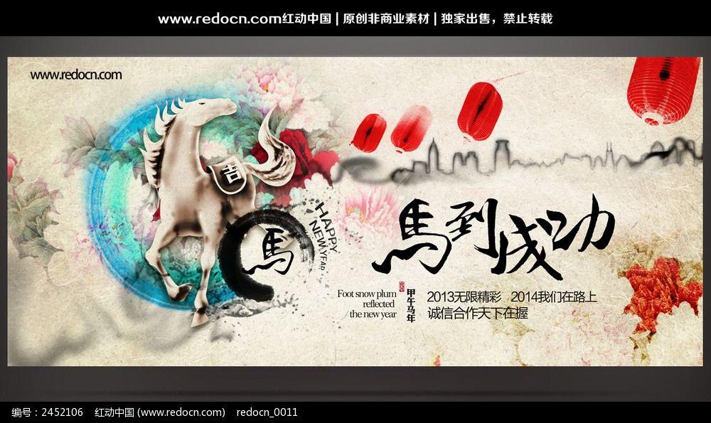 中国风水墨画马年背景素材图片