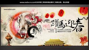 超酷中国风马年背景设计