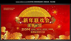 2014马年新年联欢会背景设计