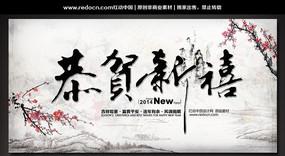 恭贺新禧2014新年晚会背景设计