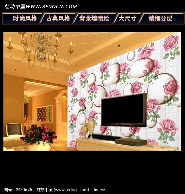 水滴立体玫瑰布纹电视背景墙