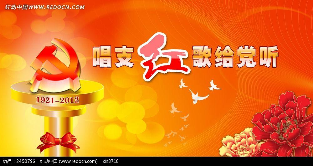 红歌会展板背景设计素材下载 编号2450796 红动网图片