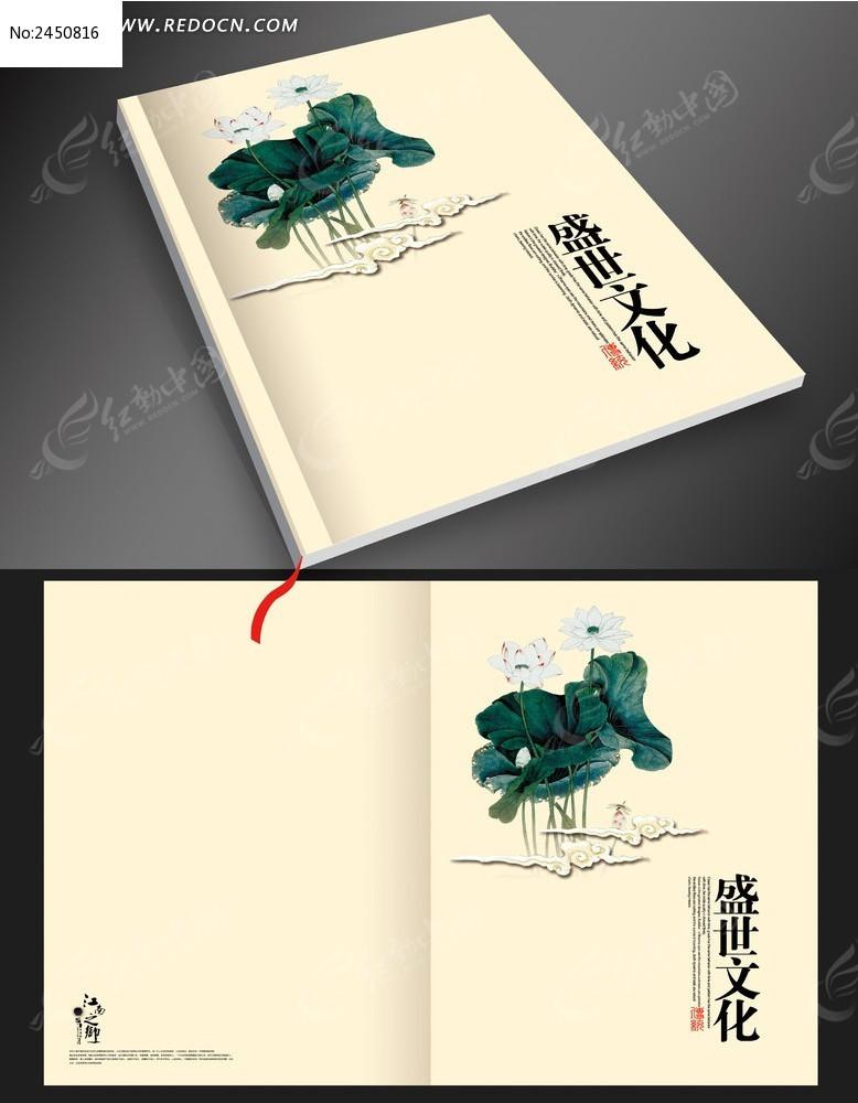 中国风传统文化画册封面设计图片图片