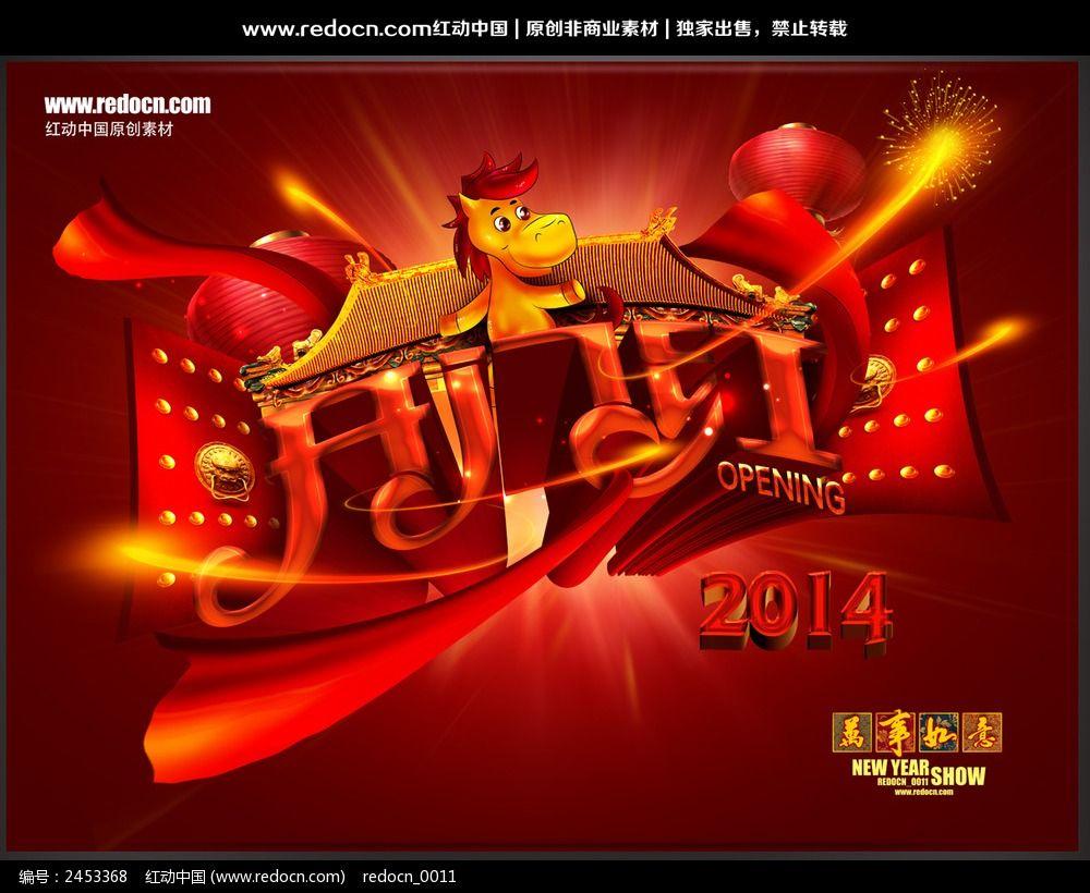 2014马年开门红展板背景