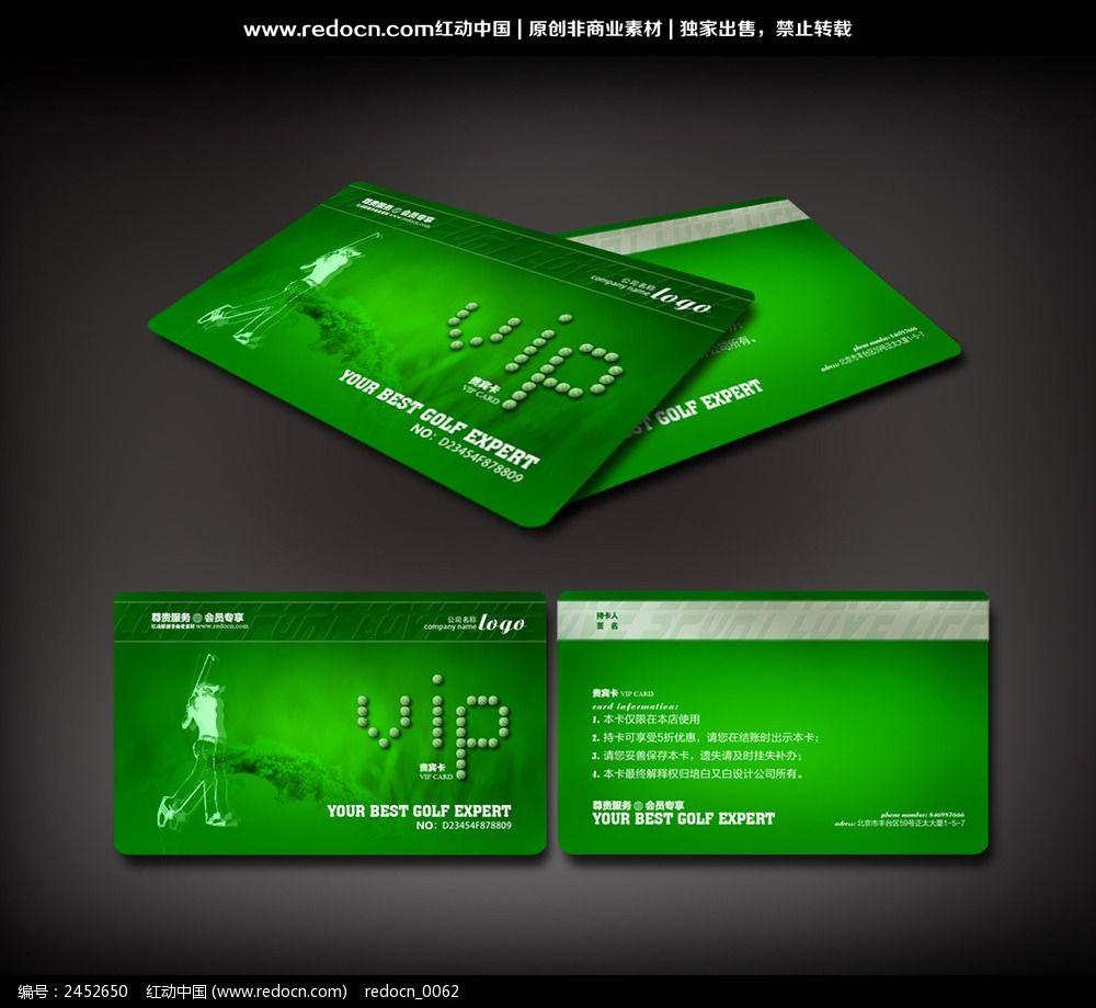 健身房VIP卡设计图片