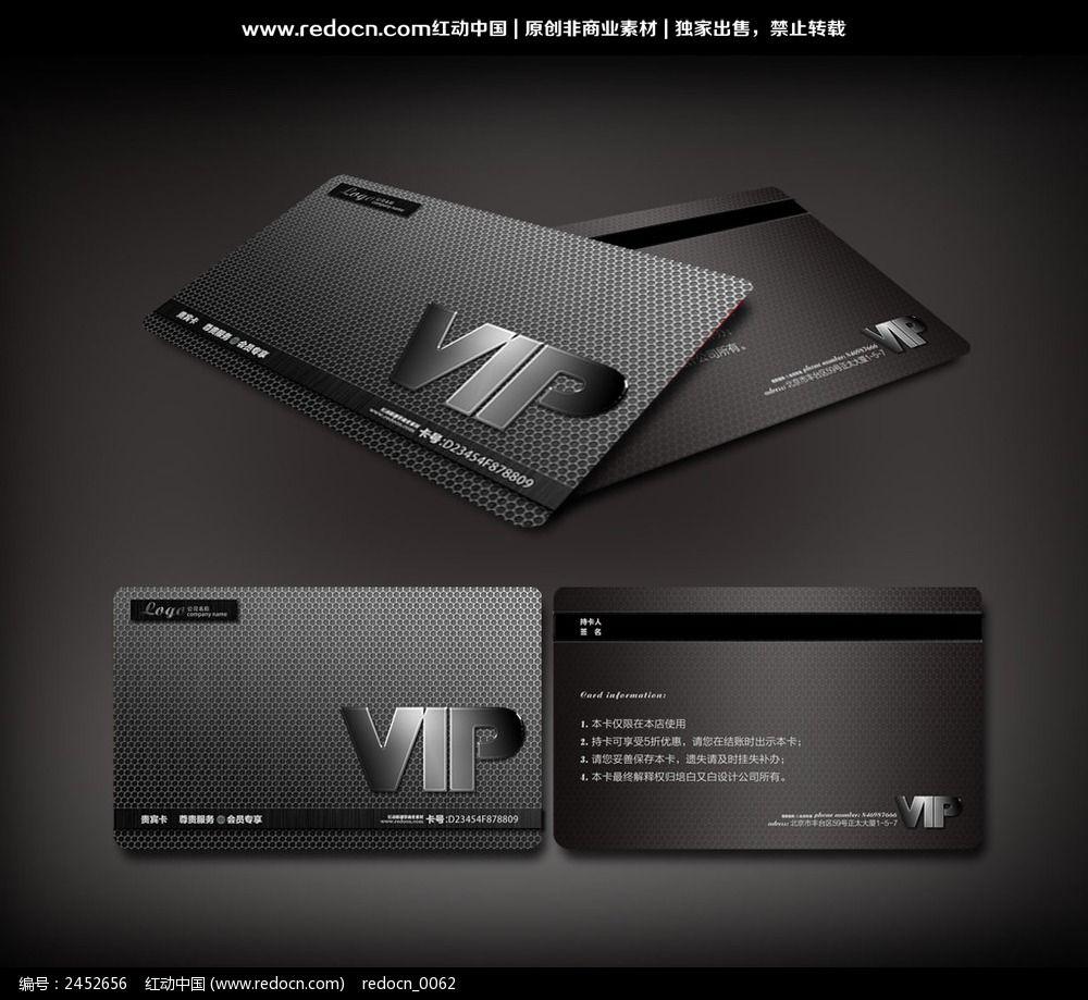 简约大气VIP会员卡设计图片