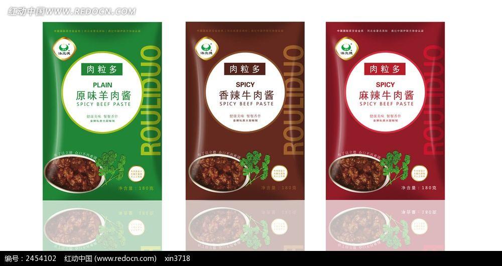香辣牛肉酱包装袋设计AI素材下载 编号2454102 红动网
