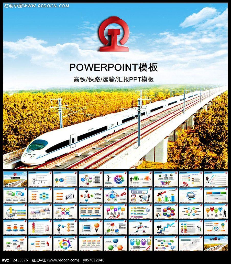 高铁火车铁路PPT模板素材下载 编号2453876 红动网