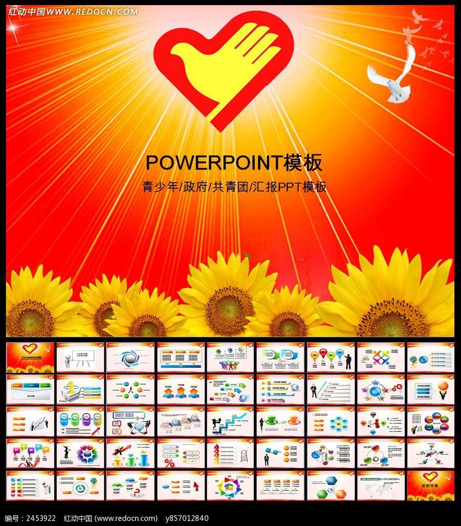 共青团PPT 青年志愿者PPT 汇报 团徽 党建 十二五 希望 教育 教学 理