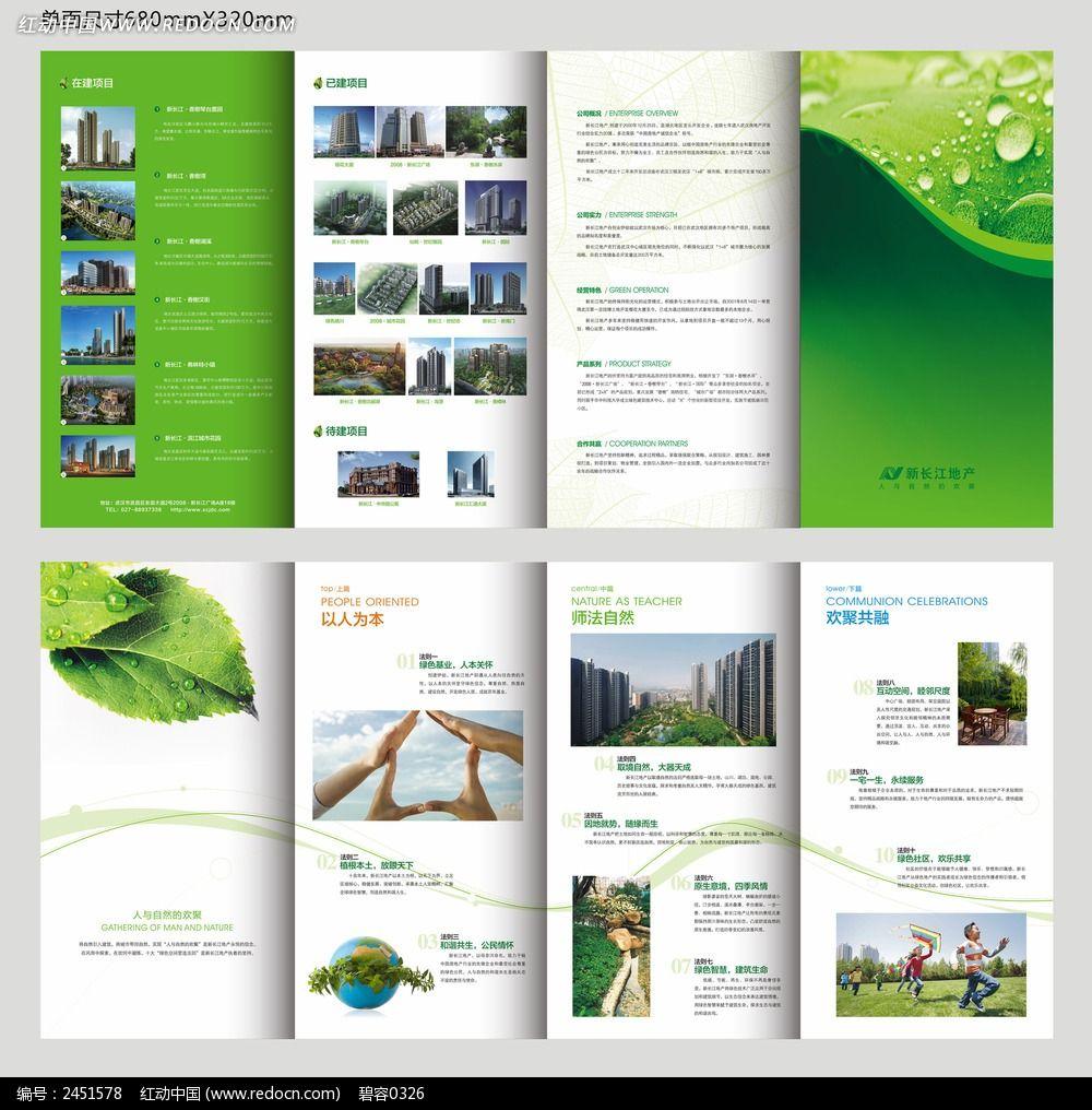 :房地产公司四折页 房地产折页设计模板 房地产广告 房地产DM四折