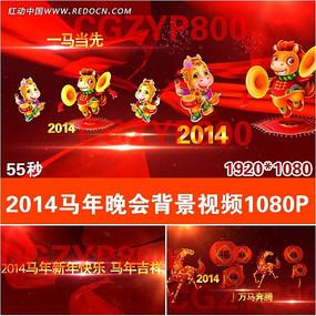 2014马年晚会背景视频1080P