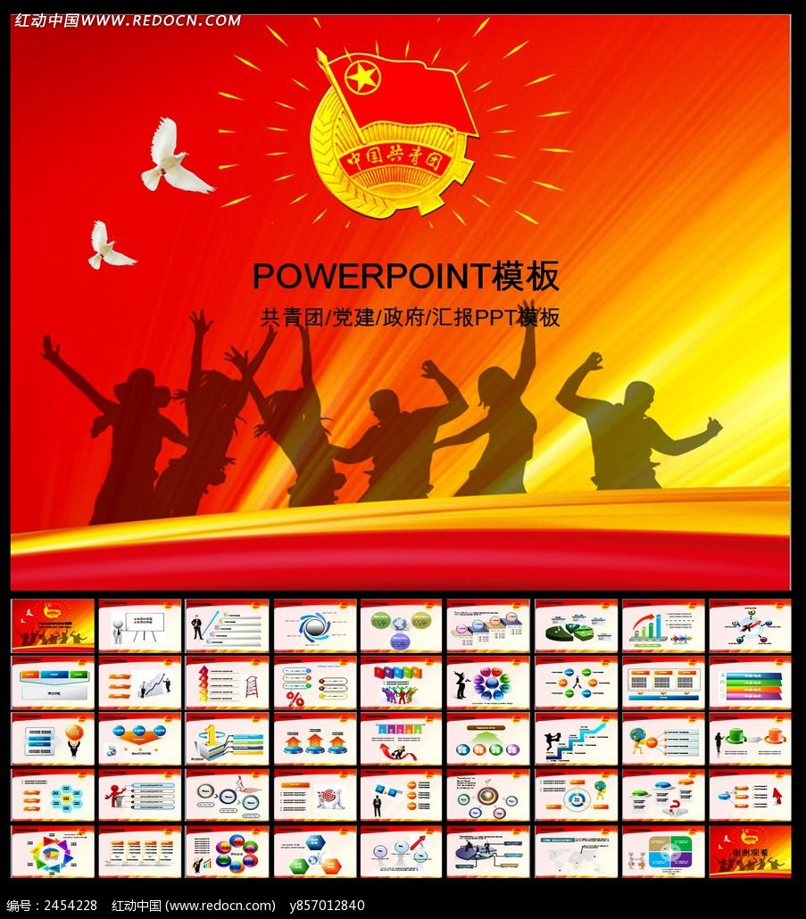 原创设计稿 ppt模板/ppt背景图片 政府党建ppt 共青团志愿者ppt模板图片