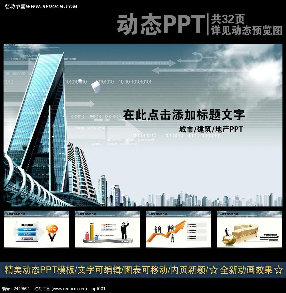 房地产建筑工程规划ppt