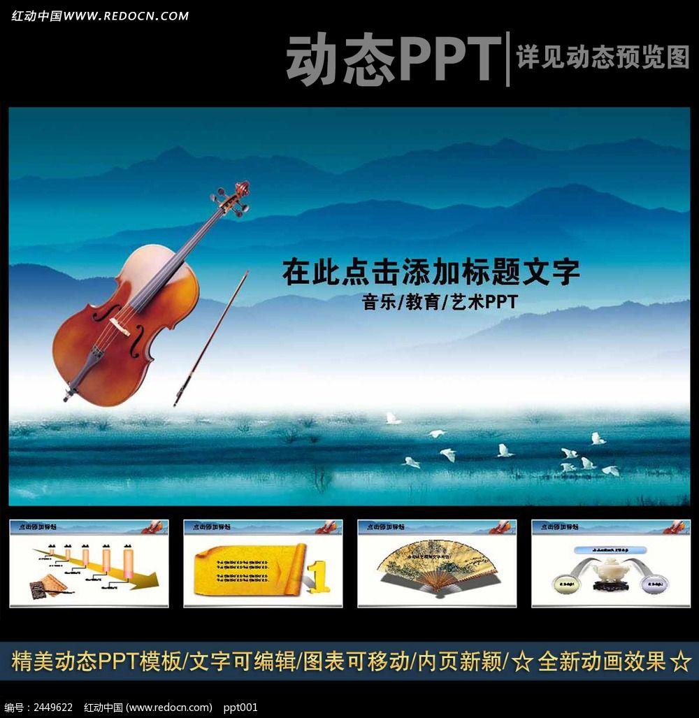 小提琴音乐教育培训课件ppt