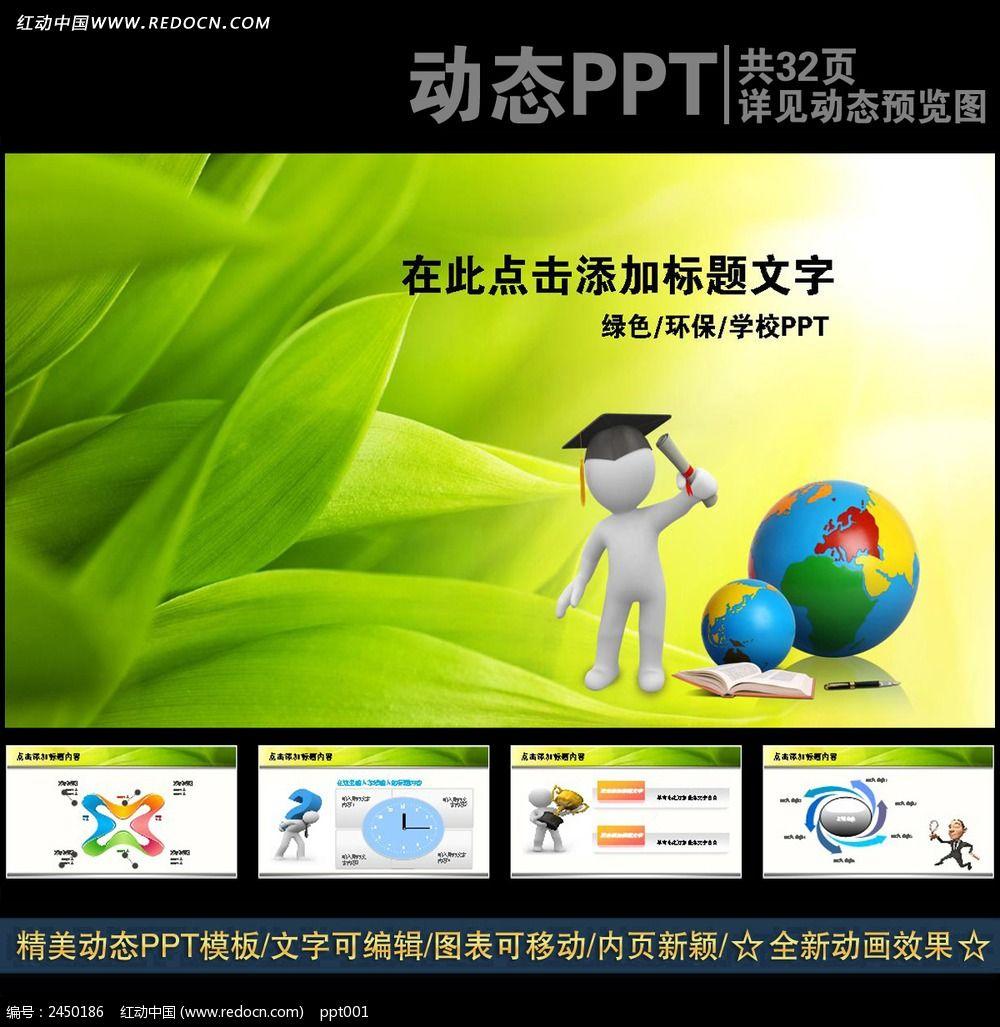 教育教学�y�'_教育教学培训智慧课件总结ppt