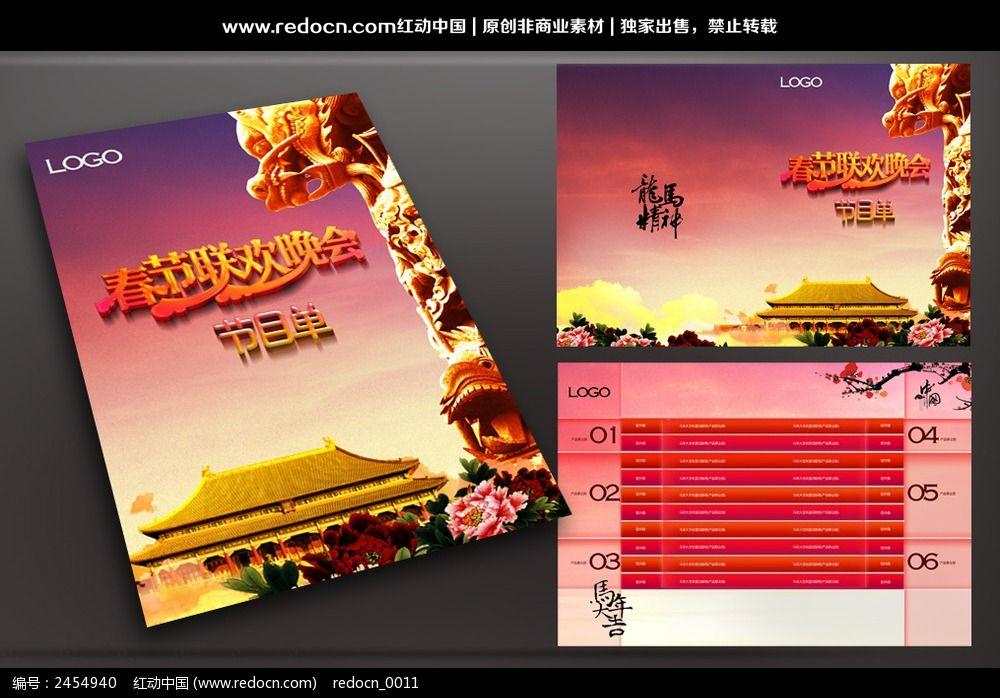 《2014春晚节目单封面设计》[psd 151.21 mb]