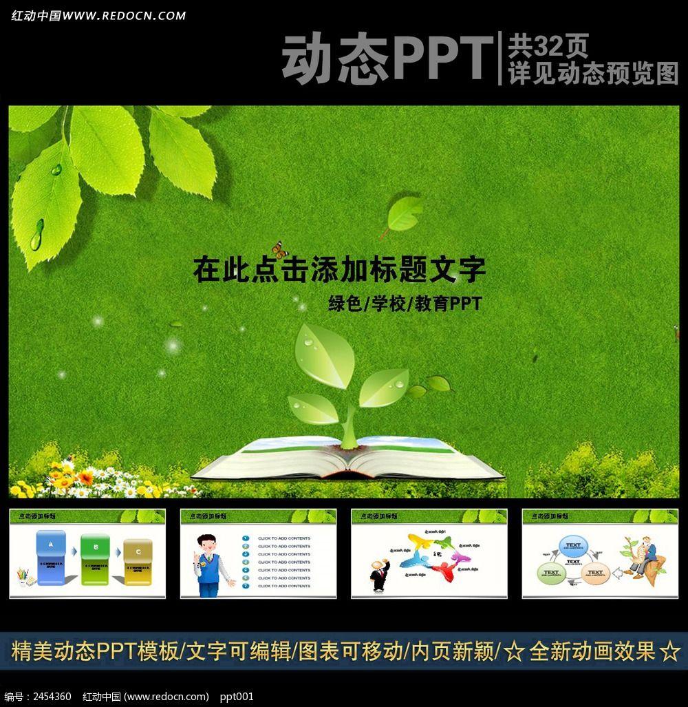 学校教育机构工作报告ppt