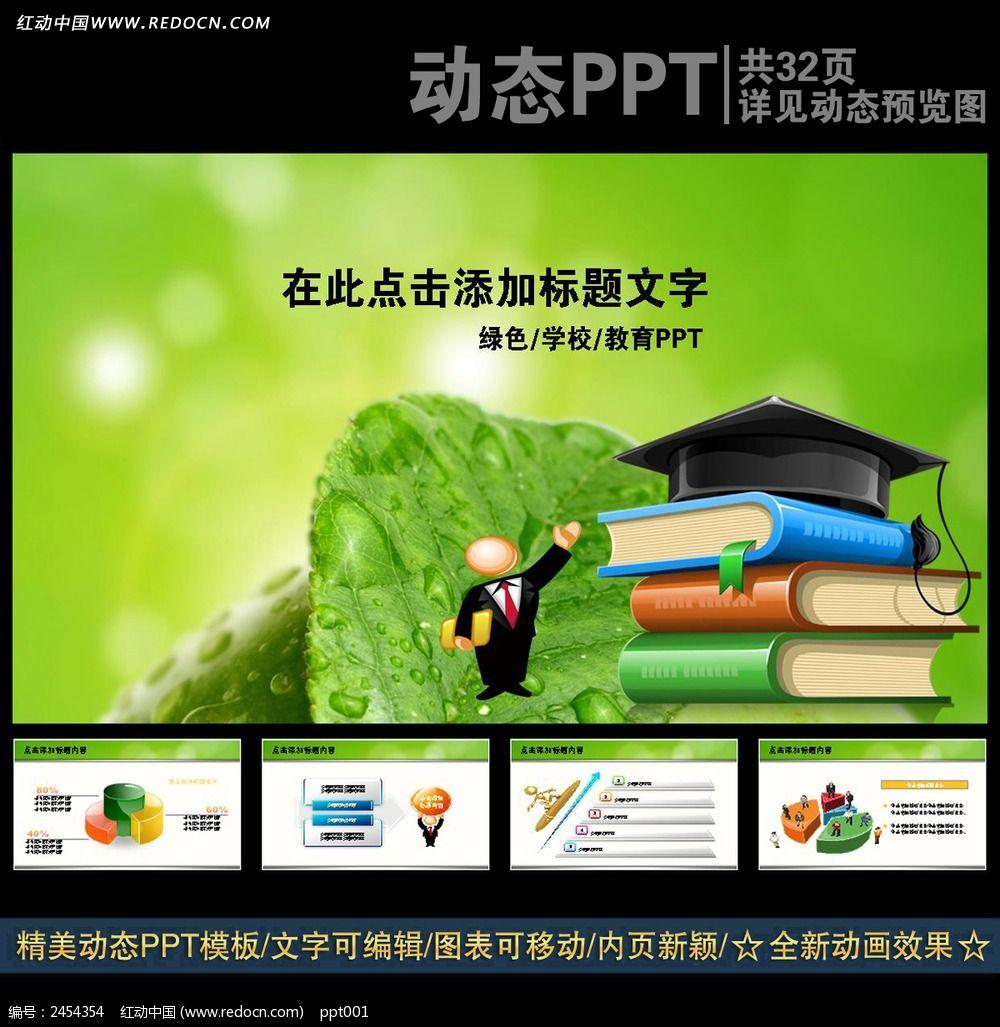 标签:放飞梦想 补习 知识 文化 学校 教育 课件 教师节 工作报告PPT 图片
