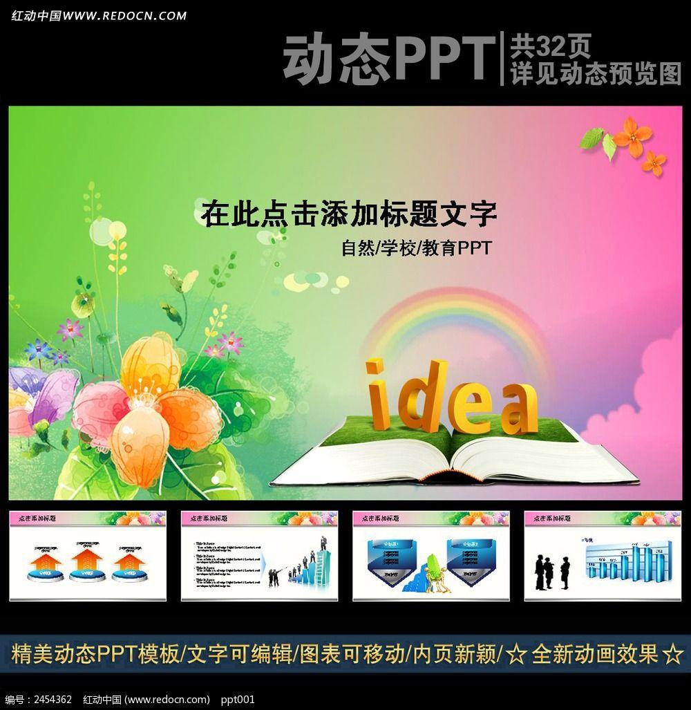 光 教育 儿童成长 学校教育 工作报告PPT PPT模板 PPT背景 PPT图