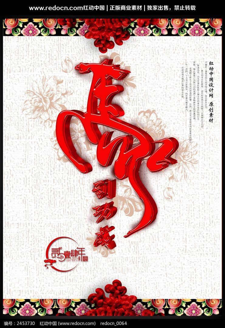 中国风 红色立体字 艺术字 礼花简笔画 PSD分层素材 新年素材