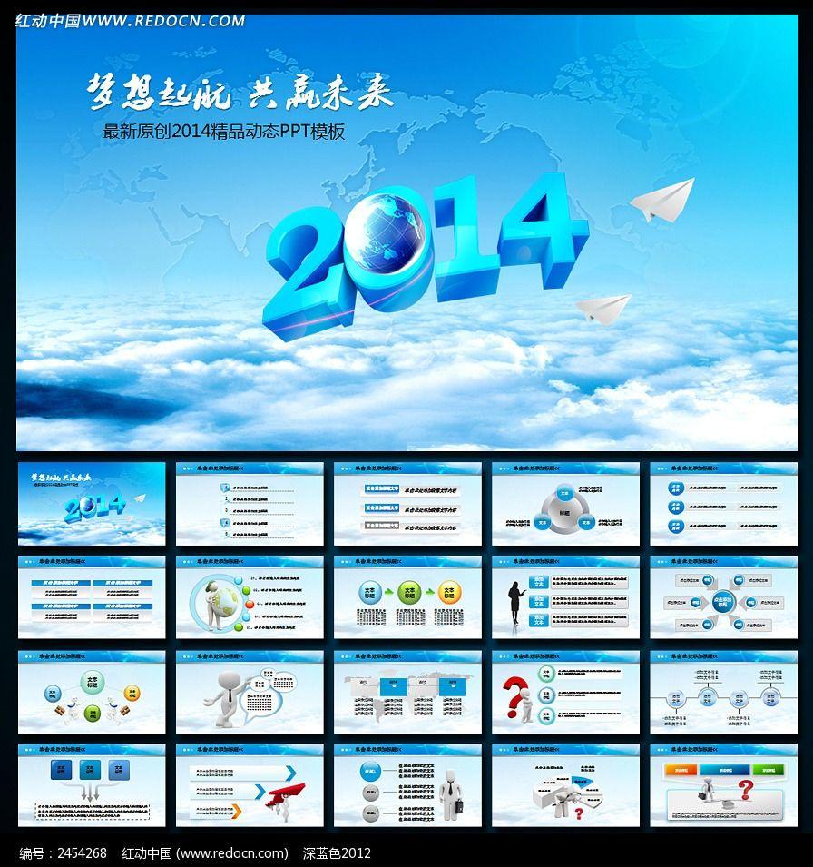 标签:马年PPT设计 商务ppt模板 时尚ppt 科技ppt 会议报告 工作总结