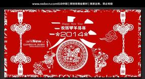 剪纸中国结2014新年晚会背景