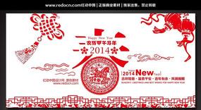 剪纸2014马年新春晚会背景