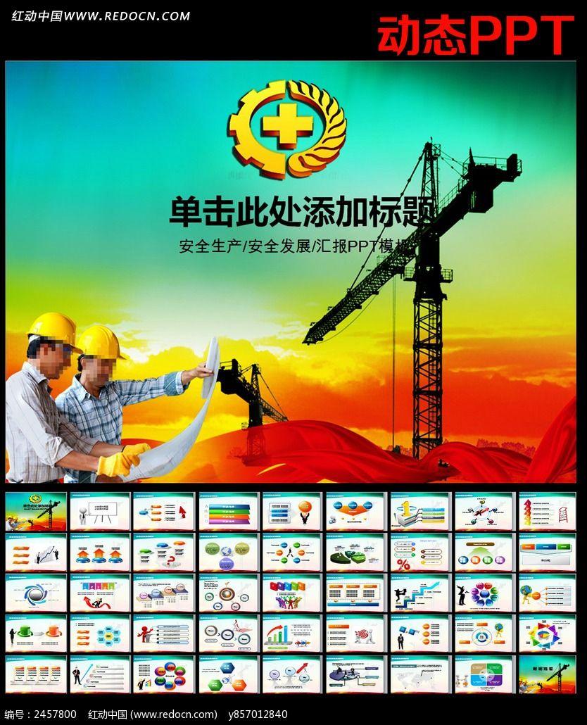 工业安全生产ppt模版