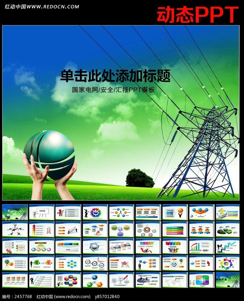 国家电网公司ppt模版