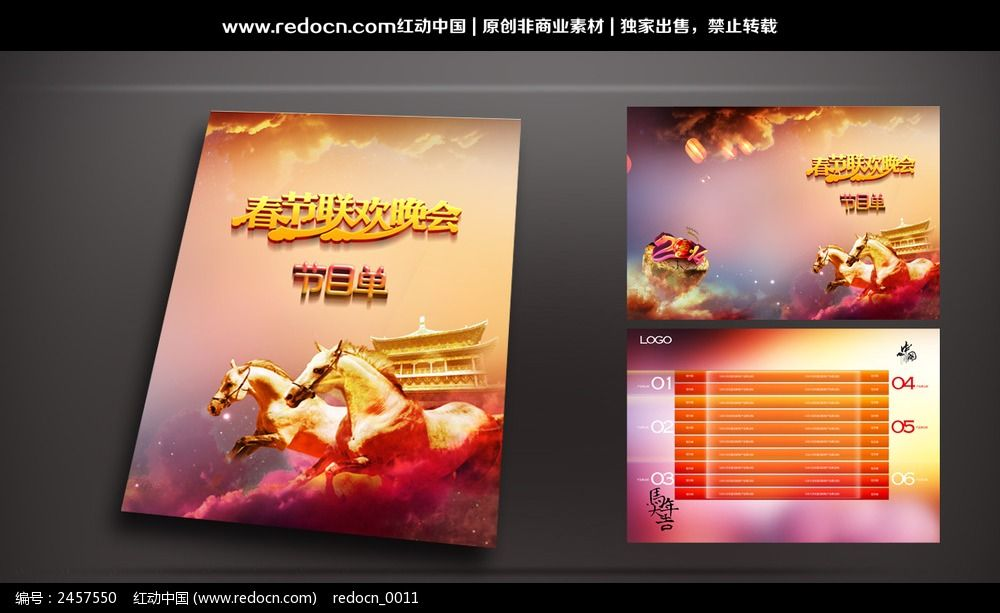 2014春节联欢晚会节目单设计模板下载(编号:2457550)