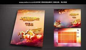2014春节联欢晚会节目单