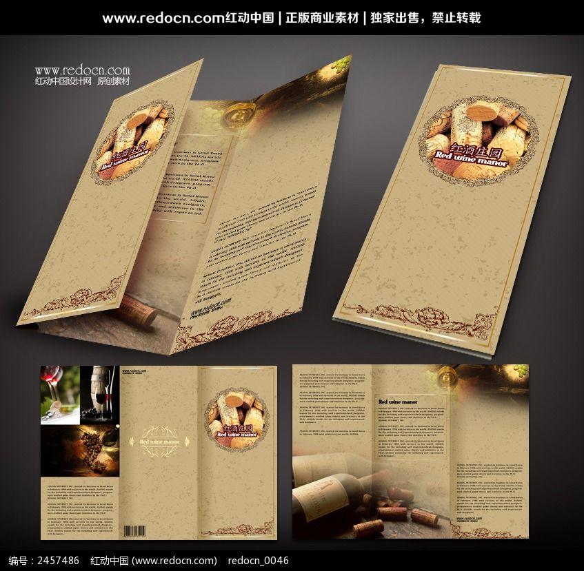 红动网提供折页设计精品原创素材下载,您当前访问作品主题是红酒宣传图片