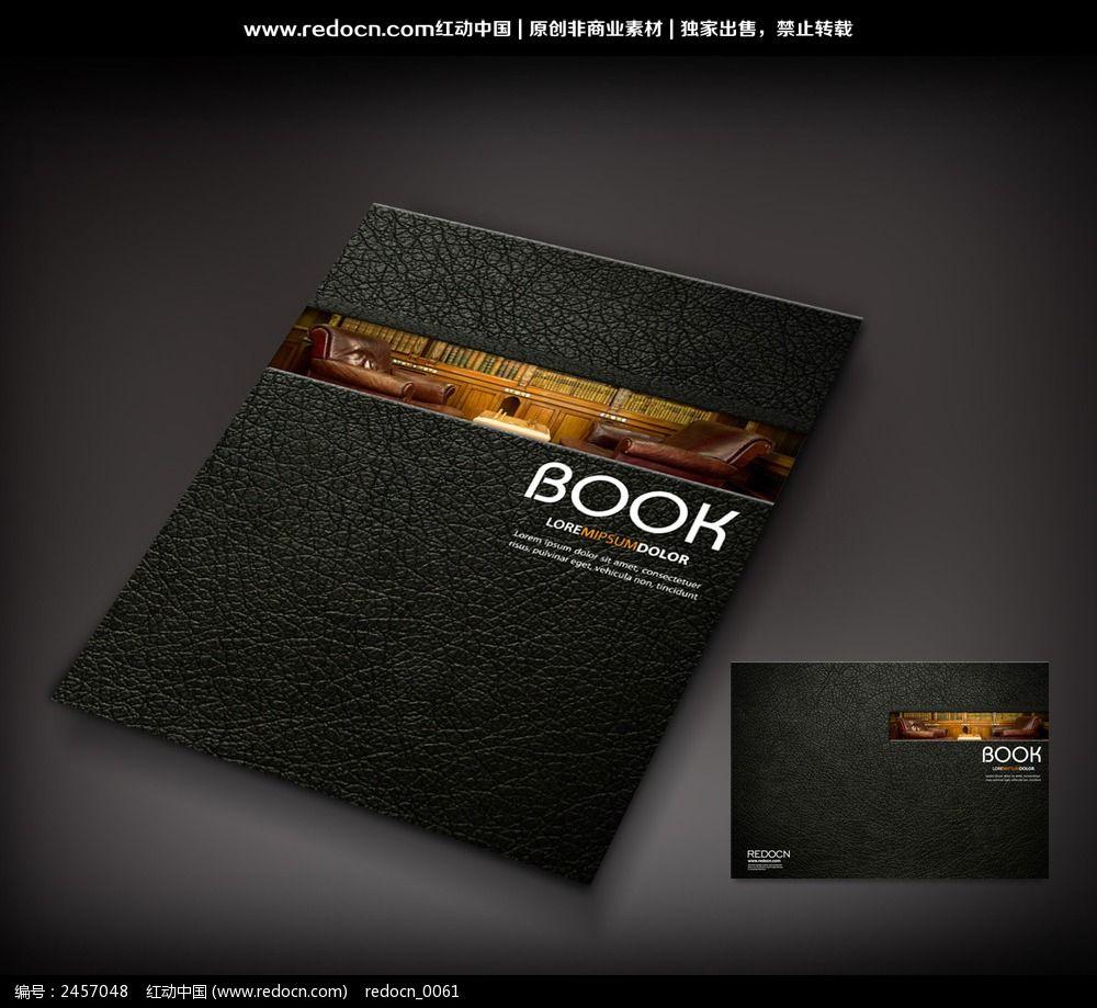 家居装饰画册封面设计psd下载图片