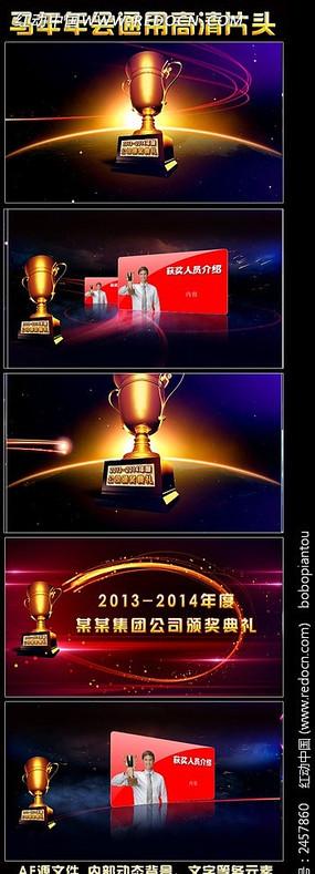 马年颁奖典礼片头AE模板