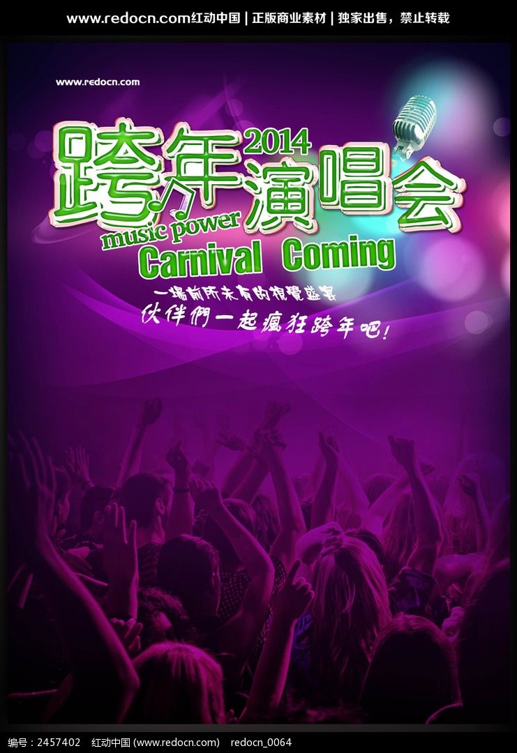 跨年演唱会海报图片