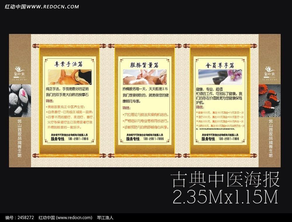 中医保健养生海报设计模板下载(编号:2458272)