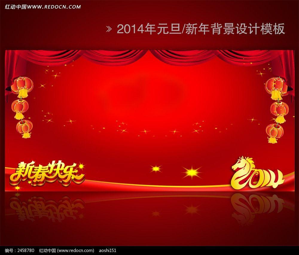2014春节背景 元旦背景