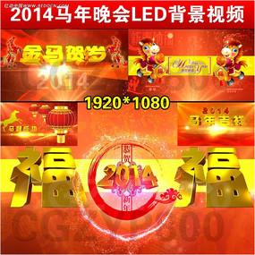 2014马年晚会LED背景视频