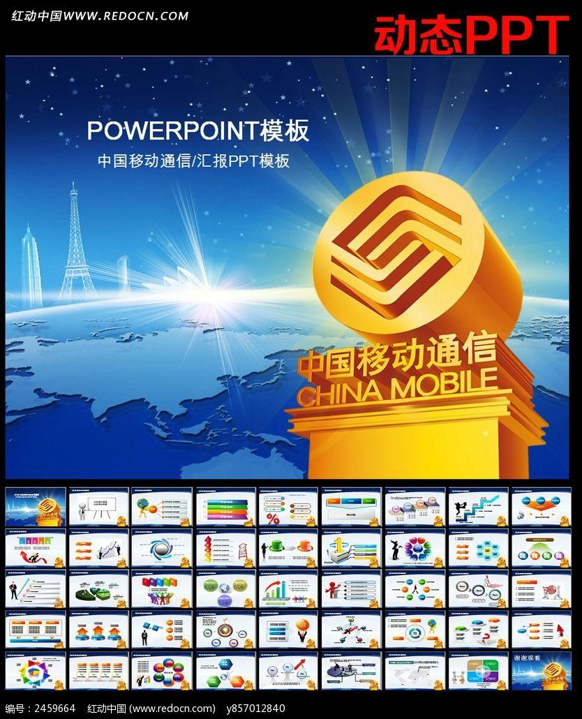 网络 联通 公司 手机 3G 网络 PPT PPT模板 PPT模版 PPT背景 PPT