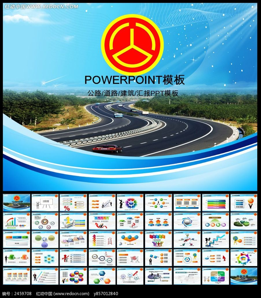 货车 公路 快递 箱式货车 汽车 卡车 销售 服务 PPT PPT模板 PPT背景