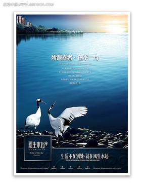 水景地产海报
